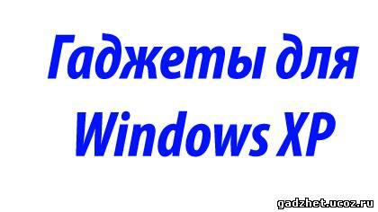 скачать гаджеты для Windows Xp - фото 10